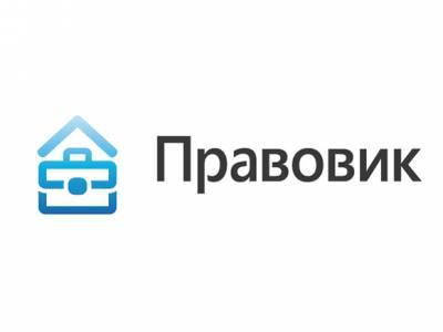 Агентство недвижимости Правовик в Щелково