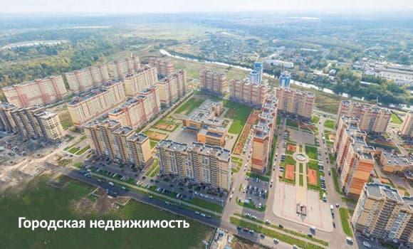Городская недвижимость в Щёлково и  Щёлковском районе