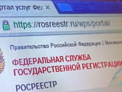 Более 1 тыс электронных заявок на регистрацию недвижимости получили в Росреестре