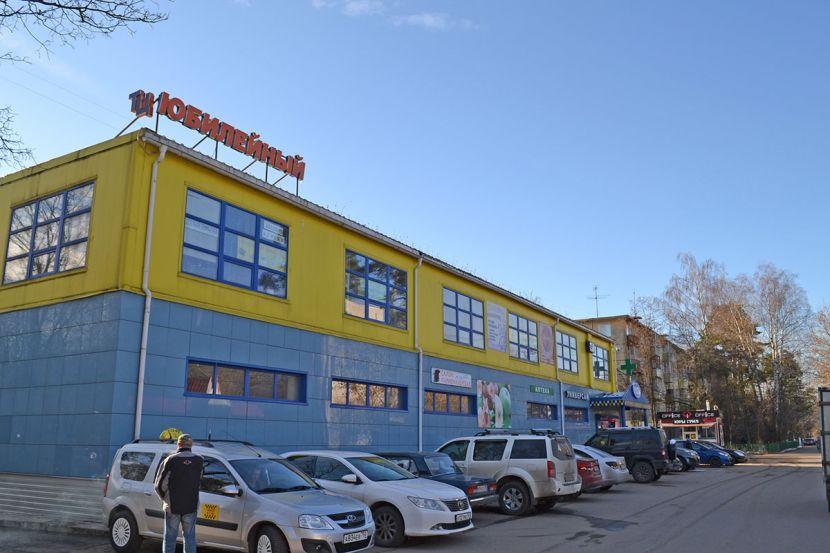 Аренда торговых помещений п. Загорянский, ул. Орджоникидзе д.46А